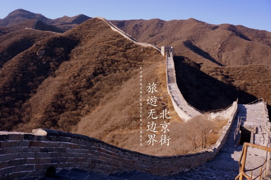 (4) Winter in The Great Wall