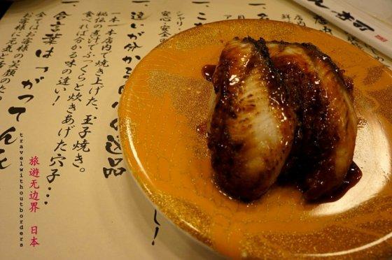 Midori -  Grilled Eel