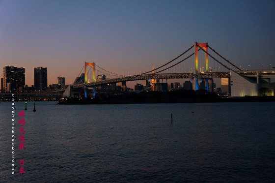 Rainbow Bridge in Odaiba!